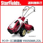 耕運機 ヤンマー耕うん機 ロータリー 一軸正逆転タイプ Z仕様 YK650MR,Z2L 【オイル充填・整備済】