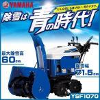 小型静音除雪機 YSF1070