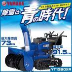 ヤマハ除雪機 YT1390XR オールラウンドタイプ/中型除雪機