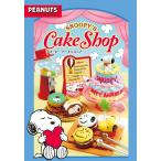 ピーナッツ スヌーピーズケーキ 1BOX 8個入り  リーメント