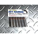 C-Tec モデルガン 各社共通 357マグナム ダミーカートリッジ 6発入り ネコポス送料無料 (代引き不可、他商品との同梱不可)