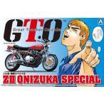 アオシマ プラモデル 1/12 GTO 湘南純愛組 No.01 ZII改 鬼塚スペシャル