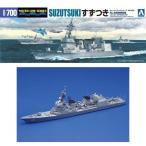 1/700 ウォーターライン No.25 海上自衛隊 護衛艦DD-117 すずつき プラモデル アオシマ