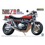 アオシマ プラモデル 1/12バイク No.006 Kawasaki 750RS ZII スーパーカスタム