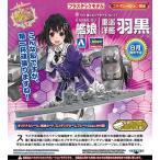 アオシマ プラモデル 1/700 艦隊これくしょん プラモデル No.17 艦娘 重巡洋艦 羽黒