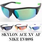 NIKE ナイキ スポーツサングラス SKYLON ACE XV R AF EV0895 ミラーレンズ
