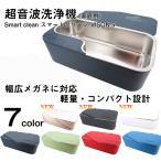 Smartclean(スマートクリーン) 超音波洗浄機 家庭用 幅広メガネに対応 角型タイプ スマートなコンパクト設計