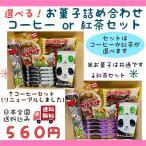 選べる お菓子 詰め合わせ スティックコーヒー 紅茶 セット 500 ポイント消化 送料無料 ネスカフェ 駄菓子 ホットケーキ