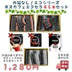 ネスカフェ エクセラ スティック コーヒー 外箱なし 選べる カフェラテ ブラックロースト ブラック 45本セット 送料無料 500 クーポン ポイント消化 メール便