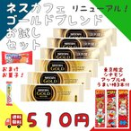 ネスカフェ ゴールドブレンド お試し スティック コーヒー セット うまい棒 東京限定 シナモンアップルパイ 500 ポイント消化 送料無料