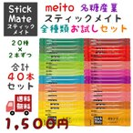 meito 名糖産業 スティックメイト アソート ココア ティー 全種類 お試し 20種×2本 40本 セット 送料無料 ギフト ラッピング のし 対応