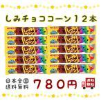 ショッピングチョコ しみチョココーン スティック 12本 送料無料 500 ポイント消化 チョコスナック 焼きチョコ
