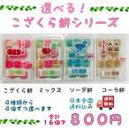 選べる こざくら餅 ミックス餅 ソーダ餅 コーラ餅 16個セット ポイント消化 送料無料 明光製菓 駄菓子 よりどり