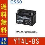 GSユアサ バイク用バッテリー スズキ GS50 BA-NA41A 用 YT4L-BS VRLA(制御弁式)バッテリー GS YUASA ジーエス