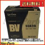 GSユアサ BVシリーズ バッテリー トヨタ クラウンステーションワゴン E-GS120G 用 BV-55B24L ベーシックバリュー GS YUASA ジーエス