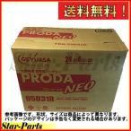 GSユアサ バッテリー トヨタ フォークリフト 型式 80-3FDL14 用 PRN-95D31R×2 PRODA NEO プローダ・ネオ