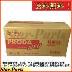 GSユアサ バッテリー トヨタ フォークリフト 型式 FD130 用 PRN-130F51×2 PRODA NEO プローダ・ネオ