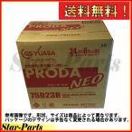 GSユアサ バッテリー 三菱農機 コンバイン 型式 MC2400 用 PRN-75D26R PRODA NEO プローダ・ネオ