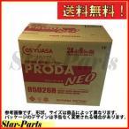 GSユアサ バッテリー ヤンマー 発電機 型式 AG13SH 用 PRN-85D26R PRODA NEO プローダ・ネオ