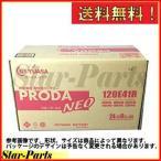 GSユアサ バッテリー ヤンマー 発電機 型式 AG60SE 用 PRN-120E41R PRODA NEO プローダ・ネオ