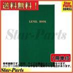 測量野帳(レベルブック) 上質紙40枚 セ-Y1 コクヨ