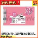 ショッピングフラット フラットファイルV(樹脂製とじ具)3冊入 B4横 15mm ピンク フ-V19-3P コクヨ