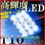 ショッピングLED LED15個使用 高輝度 ルームランプ ブルー 各種アダプターセット ドレスアップに 明るい LEDルームランプ