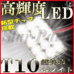 ショッピングLED LED15個使用 高輝度 ルームランプ ホワイト 各種アダプターセット ドレスアップに 明るい LEDルームランプ