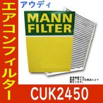 MANN エアコンフィルター キャビンフィルター アウディ AUDI A5スポーツバック 型式 ABA-8TCDNL 用 CUK2450
