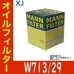 オイルフィルター XJ 型式 CBA-J73TB 用 W713/29 MANN オイルエレメント ジャガー JAGUAR - 3,163 円