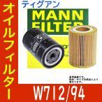MANN  マンフィルター   オイル エレメント 品番 W712 94 W712 94