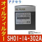 マツダ純正 エンジンオイルエレメント アクセラ BL3FW L3-VDT 用 SH01-14-302A MAZDA 純正部品