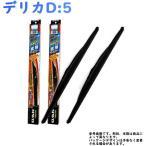 ショッピング雪 雪用・スノーワイパー 強力撥水コートデザインワイパーデリカD:5 用 ワイパー 2本セット HD65W HD35W ミツビシ