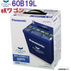 バッテリー ミツビシ MITSUBISHI i(アイ) CBA-HA1W 用 N-60B19L/C5 パナソニック Panasonic ブルーバッテリー カオス caos