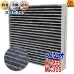 エアコンフィルター エアコンエレメント ソリオ MA26S MA36S 用 SCF-9018A 活性炭入脱臭消臭 プライベートブランド PBSUZUKI スズキ