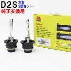 HIDバルブ D2S テラノ R50 ヘッドライト ロービーム 用 2コセット ニッサン NISSAN