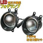 純正交換用 LEDフォグランプ 4500K 12V車用 左右2個セット トヨタ TOYOTA レクサス LEXUS プライベートブランド PB