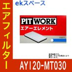 PITWORK エアクリーナー おすすめ メーカー