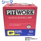 ピットワーク バッテリー アトラス PKG-SZ1F24 用 AYBGL-15D31 ニッサン 日産 NISSAN Gシリーズ PITWORK
