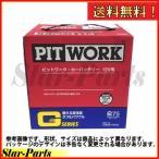 ピットワーク バッテリー スターレット X-NP80 用 AYBGL-55D23 トヨタ TOYOTA Gシリーズ PITWORK