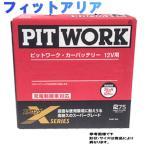 ピットワーク バッテリー シビックハイブリッド DAA-FD3 用 AYBXL-44B19-01 ホンダ HONDA ストロングXシリーズ PITWORK