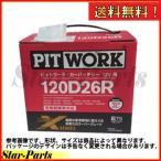 ピットワーク バッテリー エルフ100 KC-ASN6F23 用 AYBXR-15D26-01 イスズ ISUZU ストロングXシリーズ PITWORK