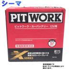 ピットワーク バッテリー アトラス PKG-SZ4F24 用 AYBXL-25D31-01 ニッサン 日産 NISSAN ストロングXシリーズ PITWORK