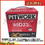 ピットワーク バッテリー プレサージュ CBA-TNU31 用 AYBXL-85D23-01 ニッサン 日産 NISSAN ストロングXシリーズ PITWORK