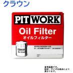 オイルエレメント コロナエクシブ ST205 用 AY100-TY013-01 トヨタ TOYOTA ピットワーク PITWORK