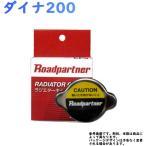 ダイナ200 BU297 用 ラジエターキャップ ロードパートナー 1PS9-15-205 RP TOYOTA トヨタ