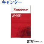 エアーエレメント キャンター FB50A FB51A エンジン型式 4M40 用 1P65-13-Z40A ロードパートナー RP ミツビシ MITSUBISHI