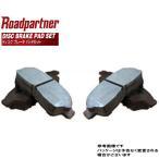 フロントブレーキパッド エブリィ DB52V 用 1PTB-33-28Z 車検部品 ロードパートナー スズキ SUZUKI