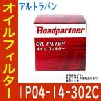 オイルエレメント ラパン HE21S 用 1P04-14-302 スズキ SUZUKI ロードパートナー マツダ