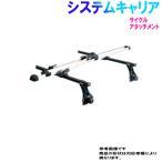システムキャリア グランビア / KCH10W KCH12K KCH16W / AS0 サイクル 正立 1台分 タフレック TUFREQ トヨタ TOYOTA